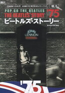 ビートルズ・ストーリー(vol.13(1975))