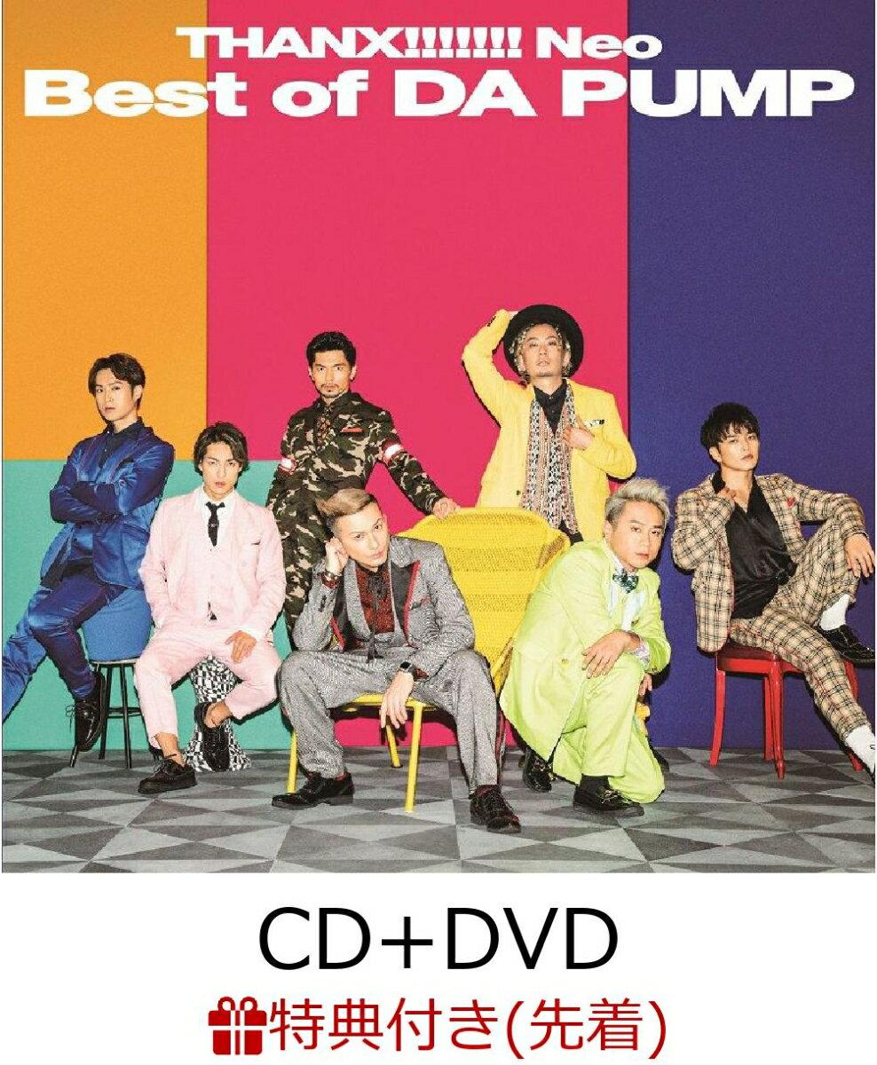 【先着特典】THANX!!!!!!! Neo Best of DA PUMP (CD+DVD) (BIGサイズ いいね!付き) [ DA PUMP ]