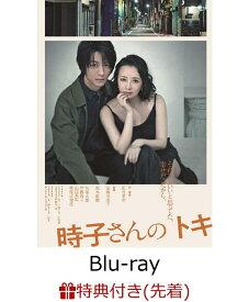 【先着特典】舞台「時子さんのトキ」(仮)(オリジナルポストカード)【Blu-ray】 [ 高橋由美子 ]