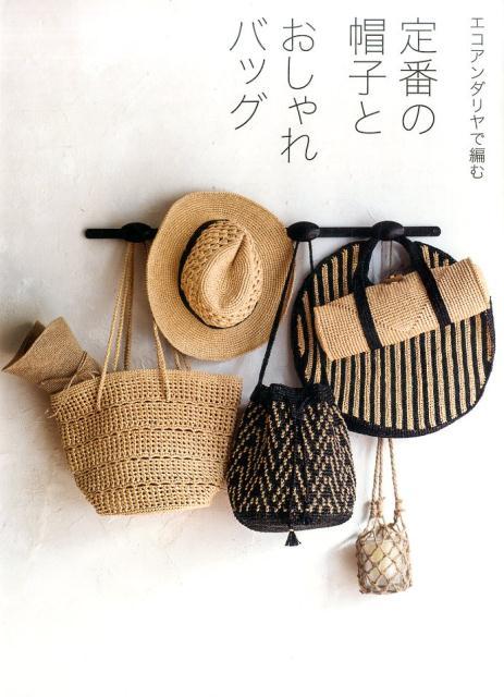 定番の帽子とおしゃれバッグ エコアンダリヤで編む