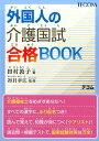 外国人の介護国試合格BOOK [ 田村敦子 ]