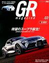 GR magazine(vol.03) 待望のスープラ誕生! (CARTOP MOOK XaCAR特別編集)