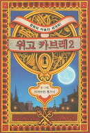 The Invention Of Hugo Cabret 2