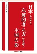 【POD】日本における左翼的考え方の系譜と中国の影