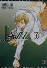 Jazz(3) (新書館ディアプラス文庫) [ 前田栄 ]