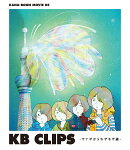 KANA-BOON MOVIE 05 KB CLIPS -サナギからもぞもぞ編ー【Blu-ray】