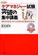 ケアマネジャー試験突破の集中講義(〔2012〕)
