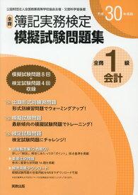 全商簿記実務検定模擬試験問題集1級会計(平成30年度版) [ 実教出版編修部 ]