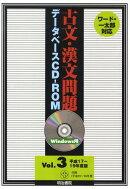 W>古文・漢文問題データベースCD-ROM(v.3(平成17〜19年度版))