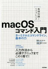 [基礎知識+リファレンス]macOSコマンド入門 ターミナルとコマンドライン、基本の力 [ 西村めぐみ ]