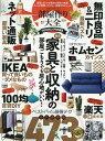 部屋作り大全(2020年版) (100%ムックシリーズ MONOQLO特別編集)