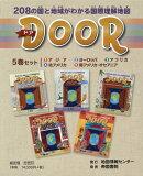 DOOR -ドアー 208の国と地域がわかる国際理解地図 5巻セット