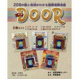 DOOR(全5巻セット)