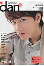 TVガイドdan(vol.1(春男子2014)) 佐藤健ロンググラビア&インタビュー&オリジナルムービー 福士 (Tokyo news mook)