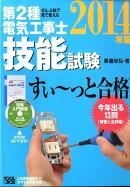 ぜんぶ絵で見て覚える第2種電気工事士技能試験すい〜っと合格(2014年版)