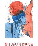 【楽天ブックス限定先着特典 & 先着特典】惡の華 豪華版(オリジナルブロマイド2枚セット & オリジナルミニクリア…