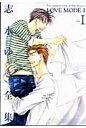 LOVE MODE(1) 志水ゆき全集1 (Dear+comics DX) [ 志水ゆき ]