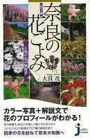 【バーゲン本】奈良の花ごよみ カラー版ーJC新書