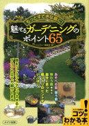 もっとすてきな庭に!魅せるガーデニングのポイント65