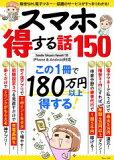 スマホ得する話150 (TJ MOOK)