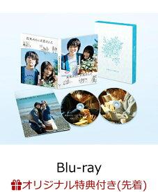 【楽天ブックス限定先着特典】花束みたいな恋をした 豪華版【Blu-ray】(オリジナルポーチ) [ 菅田将暉 ]