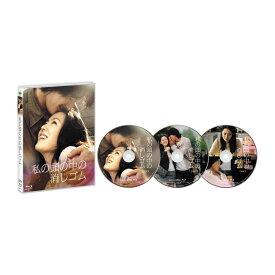 私の頭の中の消しゴム Blu-ray プレミアム・エディション(3枚組)【Blu-ray】 [ チョン・ウソン ]