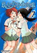 第七女子会彷徨(7)