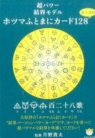ホツマふとまにカード128ピッコロ 超パワー結界モデル ([バラエティ]) [ 片野貴夫 ]