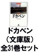 ドカベン(文庫版) 全31巻セット