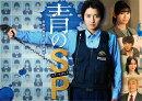 青のSP(スクールポリス) -学校内警察・嶋田隆平ー DVD-BOX