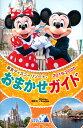 東京ディズニーリゾートおまかせガイド 2019-2020 (Disney in Pocket) [ 講談社 ]