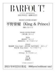 BARFOUT! バァフアウト! 2021年9月号 SEPTEMBER 2021 Volume 312 平野紫耀(King & Prince) (Brown's books) [ 0 ]