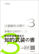 市場首位の目指し方(経営戦略の実戦(3))