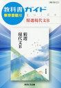 教科書ガイド東京書籍版精選現代文B 教科書番号 東書現B322