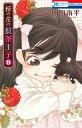 桜の花の紅茶王子 11 (花とゆめコミックス) [ 山田南平 ]