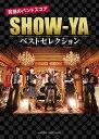バンドスコア SHOW-YA 究極のバンドスコア ベストセレクション ランキングお取り寄せ