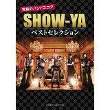 SHOW-YA究極のバンドスコアベストセレクション (バンドスコア)