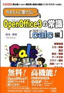 今さら人に聞けないOpenOffice 3の常識(Calc編)