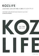【謝恩価格本】KOZLIFE LOVE FOOD LOVE LIFEで暮らす、北欧スタイルのアイディア