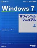 Windows 7オフィシャルマニュアル(上)