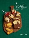 romi-unieのうちで作るからおいしいおやつ [ いがらし ろみ ]