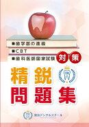 東京デンタルスクール 精鋭問題集