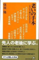 【バーゲン本】老いの手本ー廣済堂新書