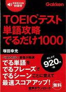 【バーゲン本】TOEICテスト単語攻略でるだけ1000