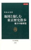 地図と愉しむ東京歴史散歩(地下の秘密篇)