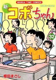 新コボちゃん(32) (まんがタイムコミックス) [ 植田まさし ]