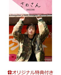 【楽天ブックス限定特典付き】佐野玲於1st写真集「さのさん」