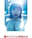 【楽天ブックス限定特典付】乃木坂46 北野日奈子 1st写真集『空気の色』