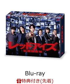 【先着特典】レッドアイズ 監視捜査班 Blu-ray BOX【Blu-ray】(オリジナルクリアファイル(B6サイズ)) [ 亀梨和也 ]