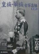 皇族・華族古写真帖愛蔵版